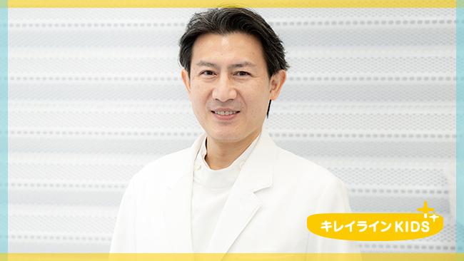『キレイラインKIDS』監修医師 石亀勝先生
